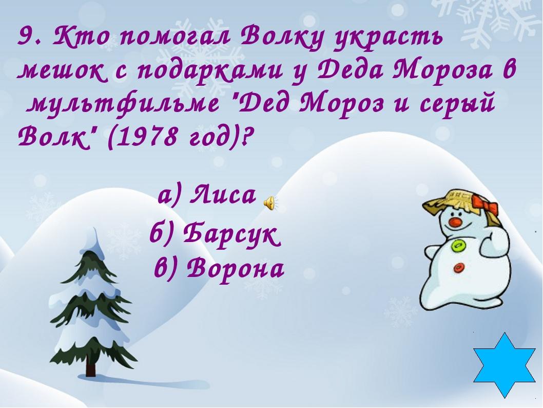 """9. Кто помогал Волку украсть мешок с подарками у Деда Мороза в мультфильме """"Д..."""