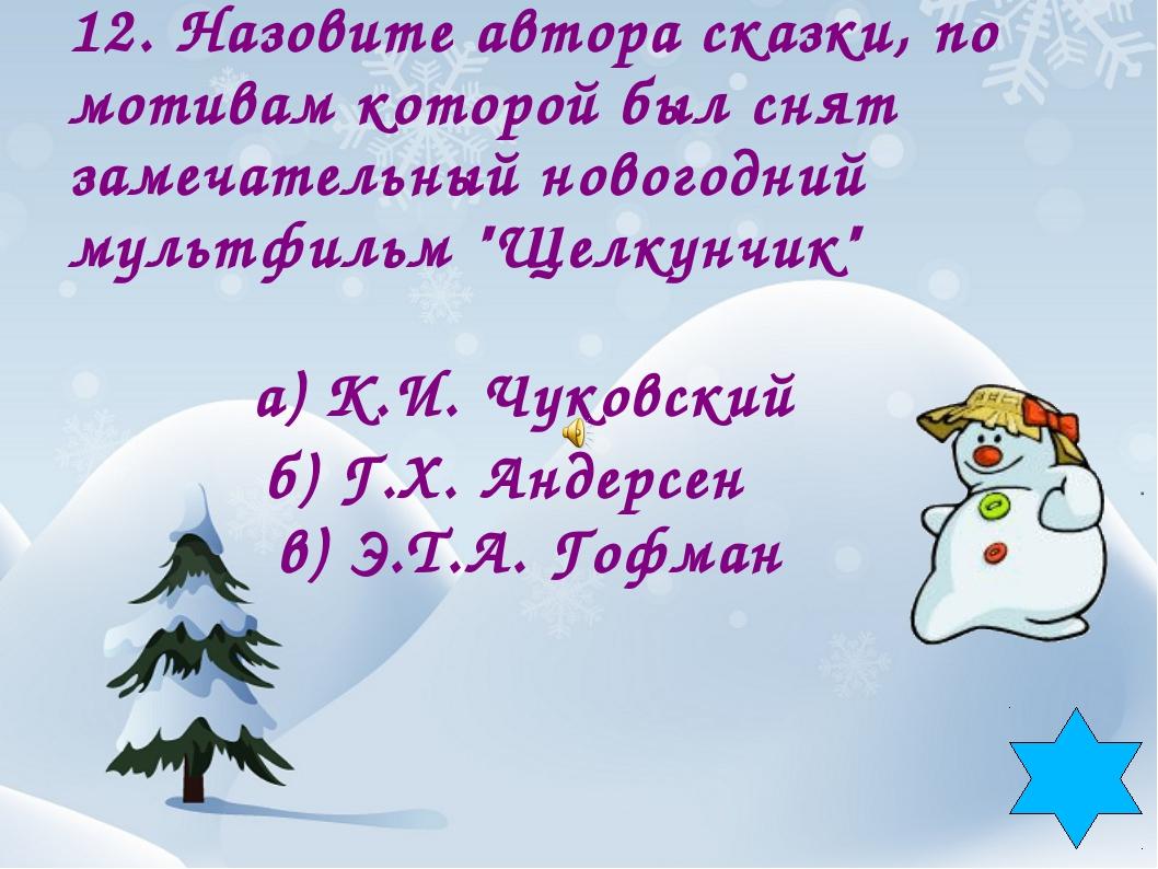 12. Назовите автора сказки, по мотивам которой был снят замечательный новогод...