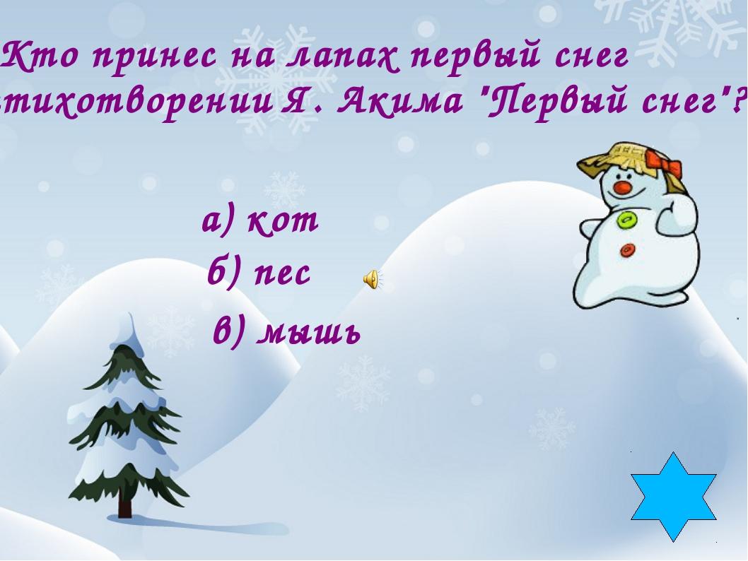 """4. Кто принес на лапах первый снег в стихотворении Я. Акима """"Первый снег""""? а)..."""