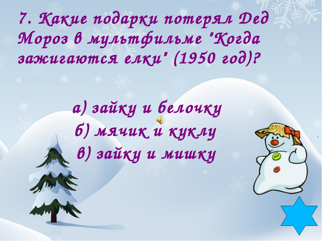 """7. Какие подарки потерял Дед Мороз в мультфильме """"Когда зажигаются елки"""" (195..."""