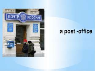 a post -office