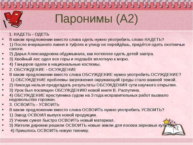 Паронимы (A2) 1. НАДЕТЬ - ОДЕТЬ В каком предложении вместо слова одеть нужно...