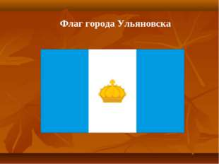 Флаг города Ульяновска