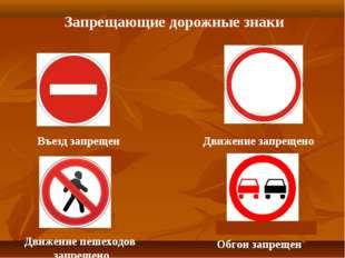 Въезд запрещен Движение запрещено Движение пешеходов запрещено Обгон запрещен