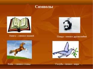 Символы Книга – символ знаний Панда– символ дружелюбия Конь – символ славы Го