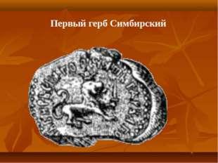 Первый герб Симбирский