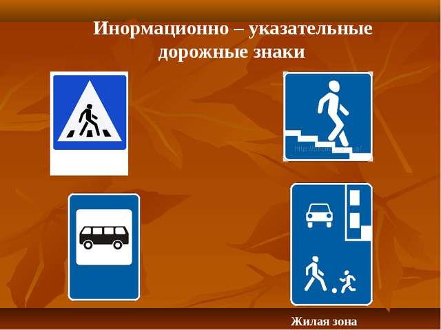 Инормационно – указательные дорожные знаки Жилая зона