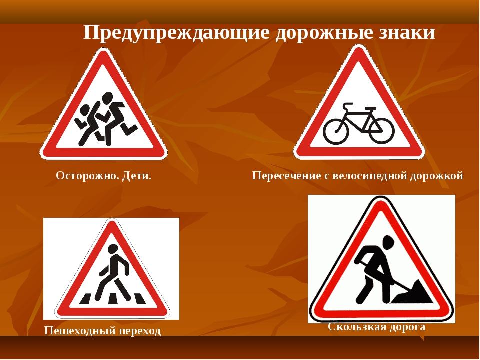 Предупреждающие дорожные знаки Пешеходный переход Скользкая дорога Осторожно...