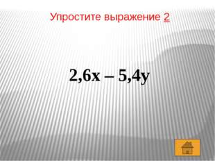 Определите знак 1 При сложении двух отрицательных чисел получим…