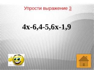 Определите знак 3 При умножении двух отрицательных чисел, получим…