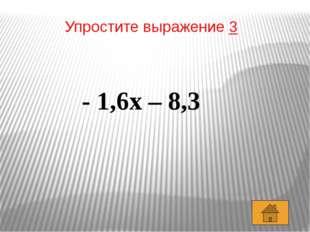 Определите знак 2 При делении двух чисел с разными знаками получим…