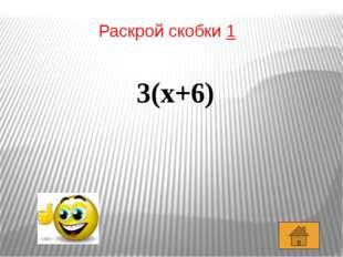 Упрости выражение 1 0,3х-0,4х+х