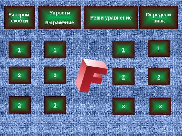 -72+45х Раскрой скобки 2  -9(8-5х)