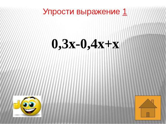 Решите уравнение 1 Х= - 1 х + 3,8 = 2,8