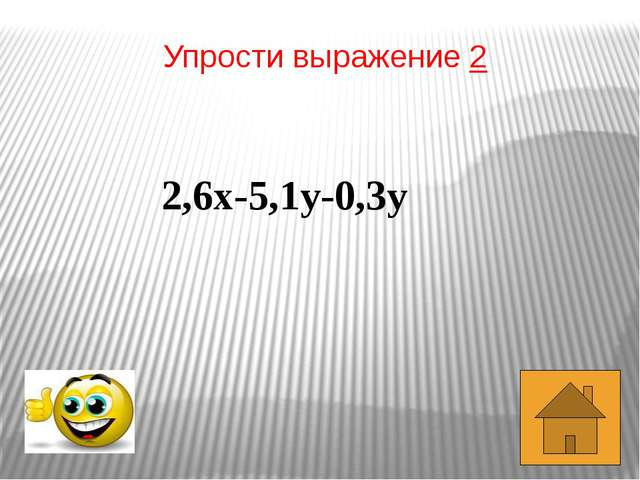 Решите уравнение 2