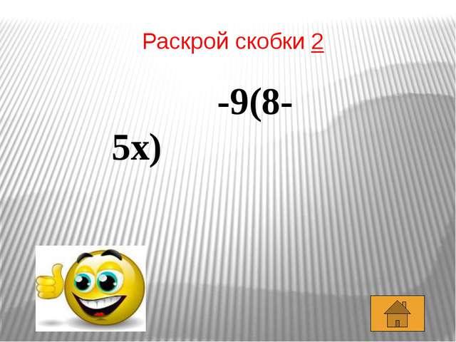 Упрости выражение 3 4х-6,4-5,6х-1,9