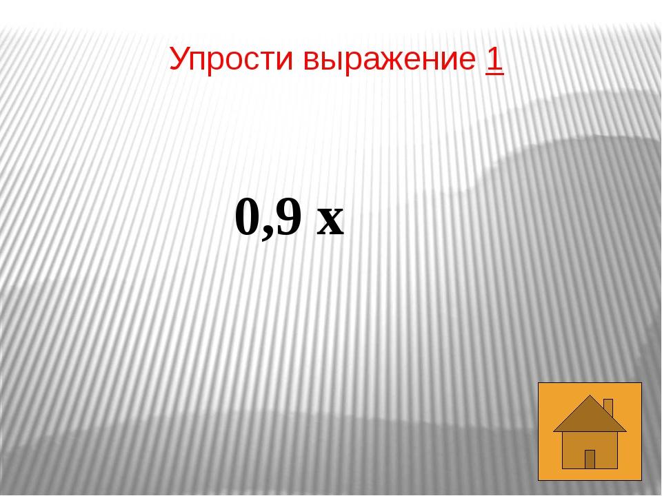 5 х + 3 х = 16 Х = 2 Решите уравнение 3