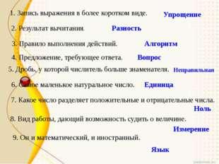 3. Правило выполнения действий. 1. Запись выражения в более коротком виде. 2.
