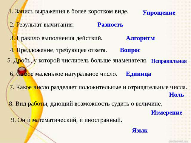 3. Правило выполнения действий. 1. Запись выражения в более коротком виде. 2....