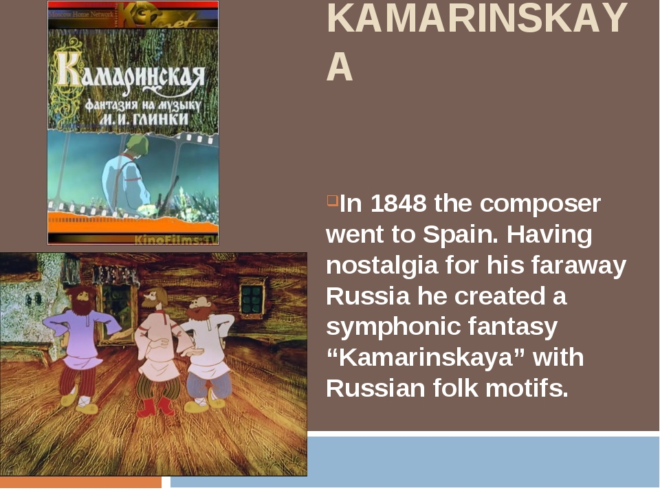 KAMARINSKAYA In 1848 the composer went to Spain. Having nostalgia for his fa...