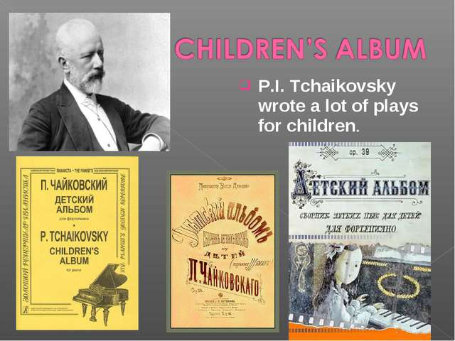 P.I. Tchaikovsky wrote a lot of plays for children.