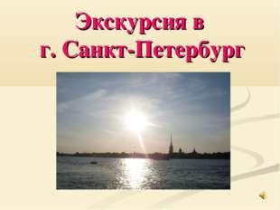 Экскурсия в г. Санкт-Петербург