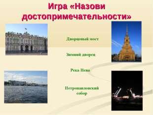 Игра «Назови достопримечательности» Дворцовый мост Зимний дворец Река Нева Пе