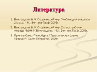 Литература Виноградова Н.Ф. Окружающий мир: Учебник для учащихся 2 класс. – М