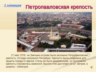 2 станция Петропавловская крепость 27 мая 1703г. на Заячьем острове была зало