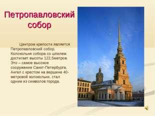 Петропавловский собор Центром крепости является Петропавловский собор. Колоко