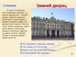 4 станция Зимний дворец И все дворцы, ограды, зданья, И эти львы, и этот конь