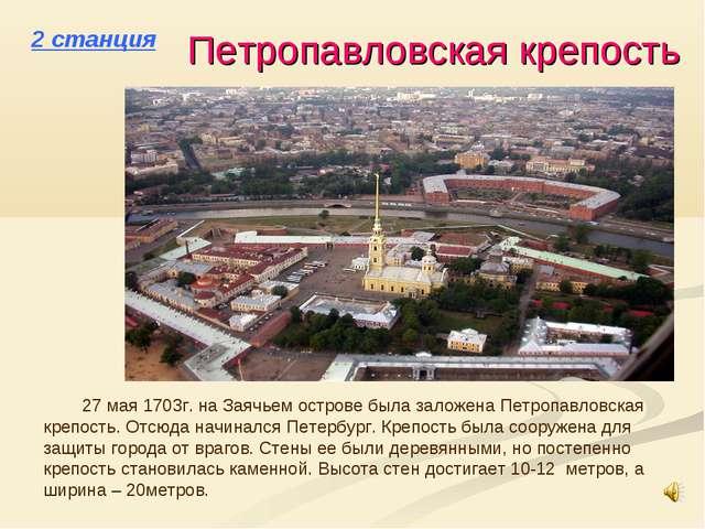 2 станция Петропавловская крепость 27 мая 1703г. на Заячьем острове была зало...
