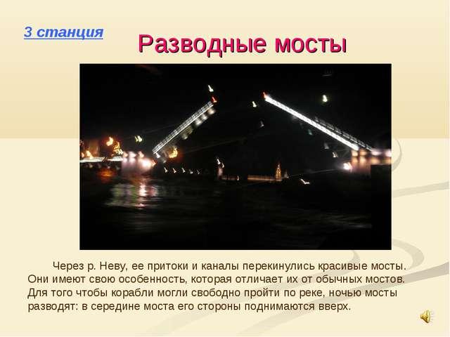 3 станция Разводные мосты Через р. Неву, ее притоки и каналы перекинулись кра...
