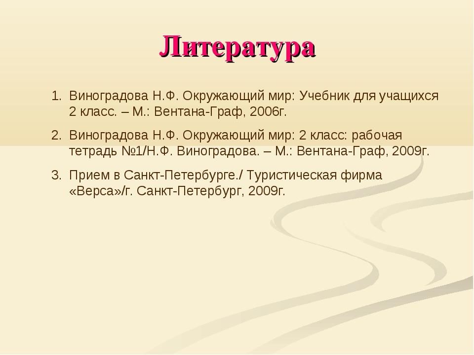 Литература Виноградова Н.Ф. Окружающий мир: Учебник для учащихся 2 класс. – М...
