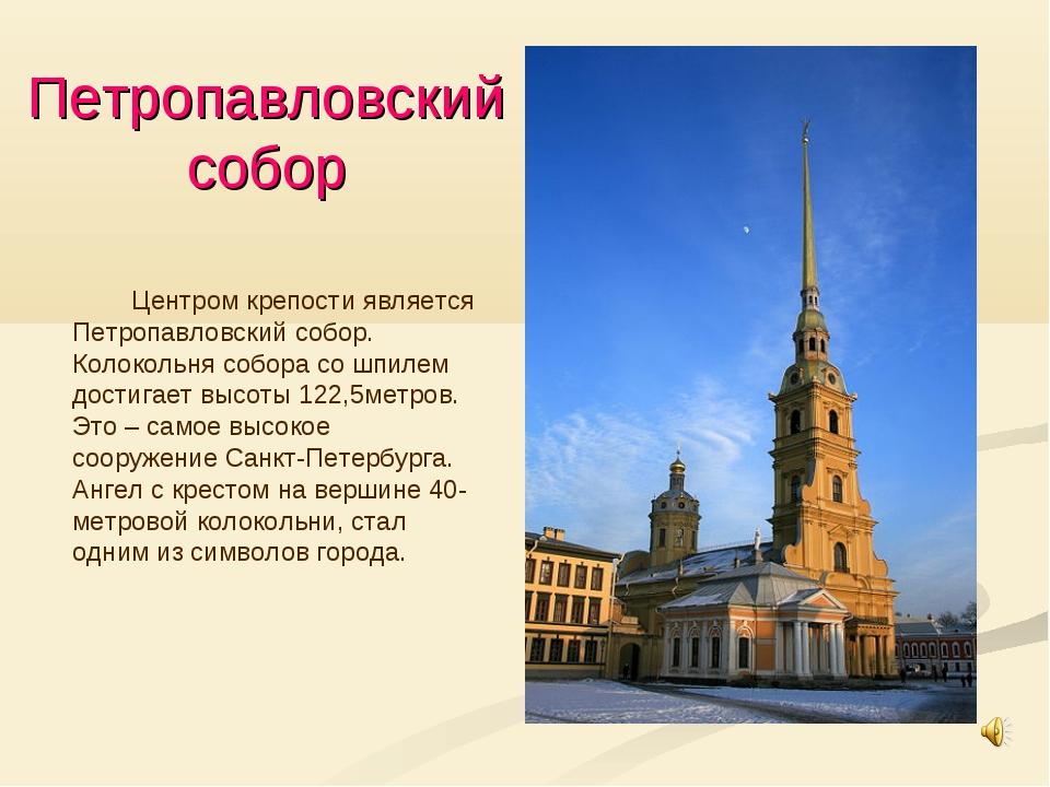 Петропавловский собор Центром крепости является Петропавловский собор. Колоко...