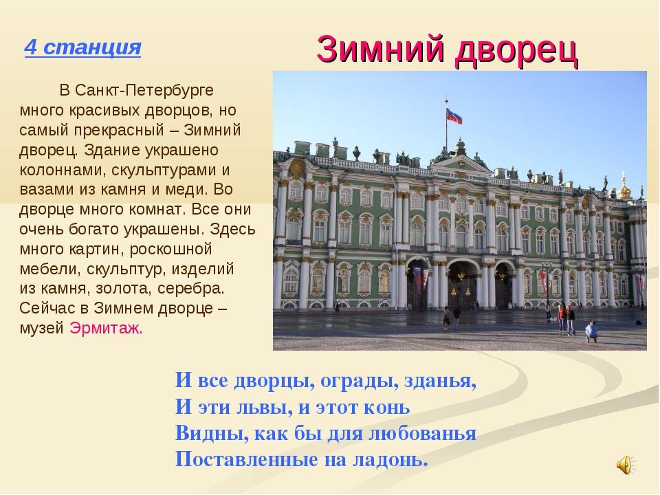 4 станция Зимний дворец И все дворцы, ограды, зданья, И эти львы, и этот конь...