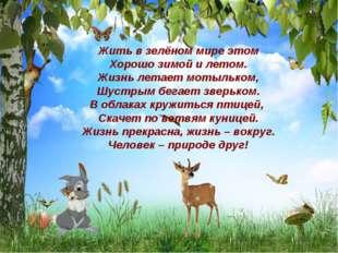Жить в зелёном мире этом Хорошо зимой и летом. Жизнь летает мотыльком, Шустры