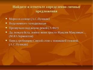 Найдите и отметьте определенно-личные предложения Мороз и солнце (А.С.Пушкин)
