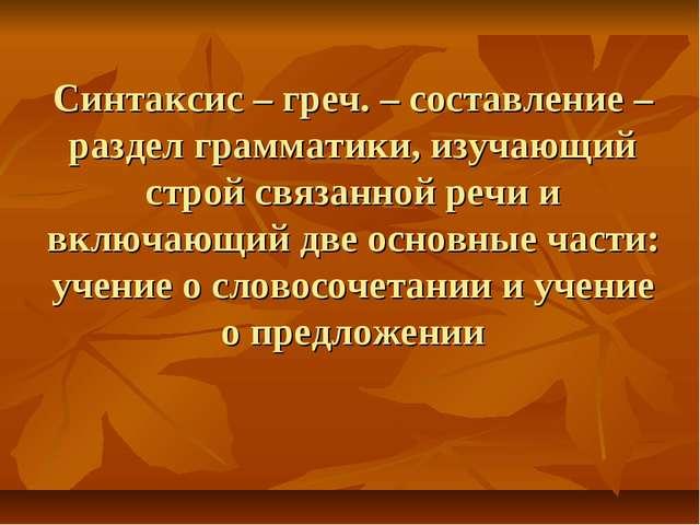 Синтаксис – греч. – составление – раздел грамматики, изучающий строй связанно...