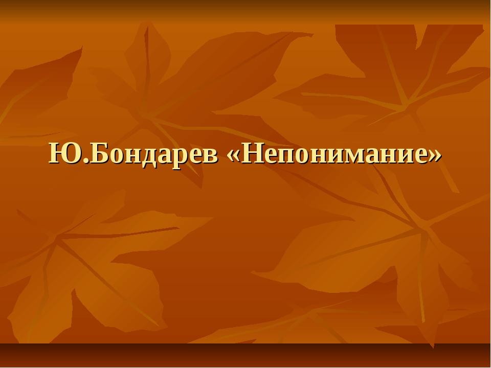 Ю.Бондарев «Непонимание»