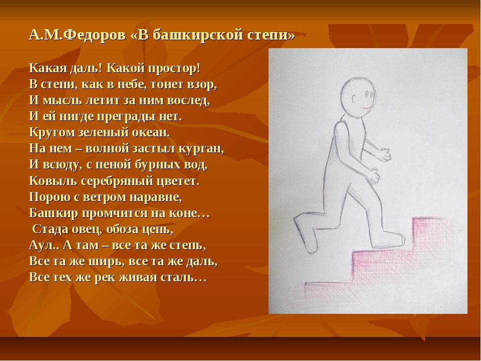 А.М.Федоров «В башкирской степи» Какая даль! Какой простор! В степи, как в не...
