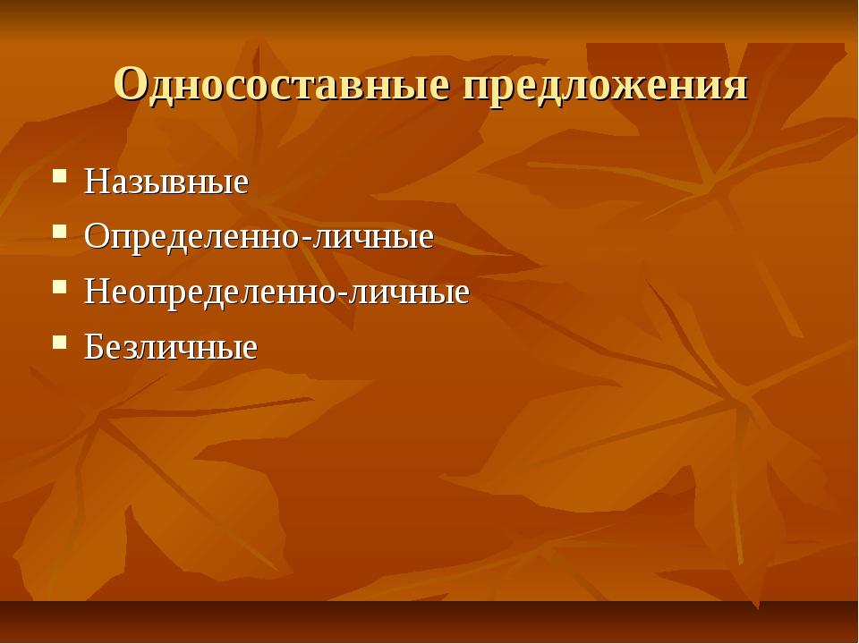 Односоставные предложения Назывные Определенно-личные Неопределенно-личные Бе...