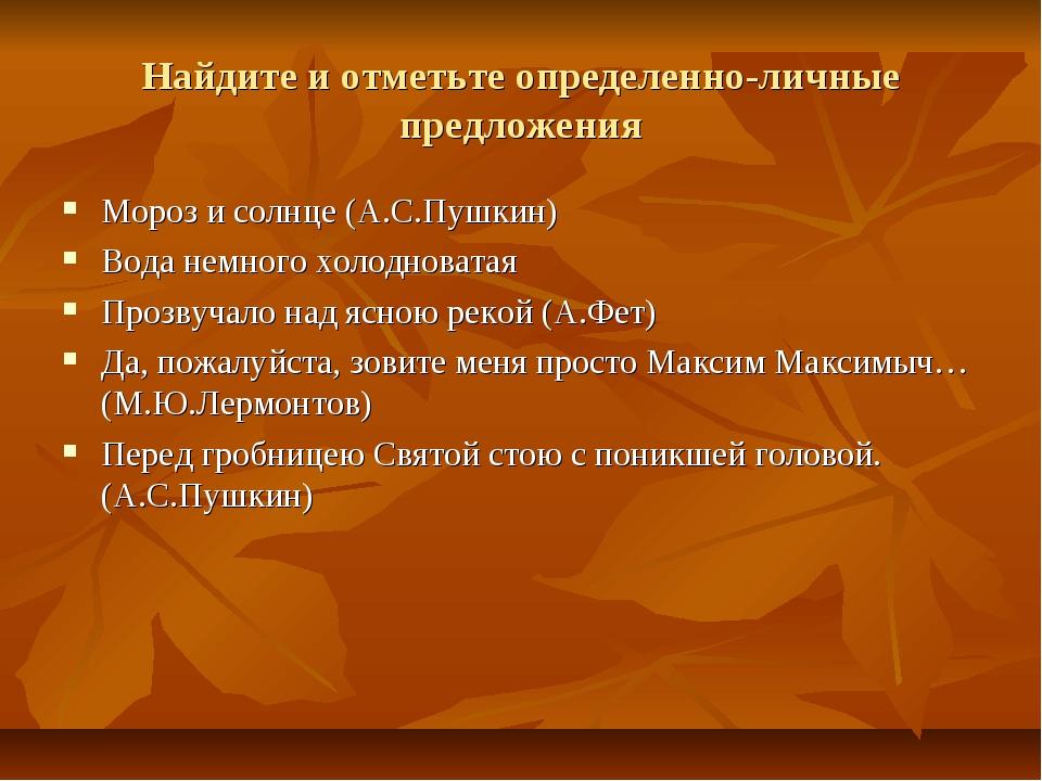 Найдите и отметьте определенно-личные предложения Мороз и солнце (А.С.Пушкин)...