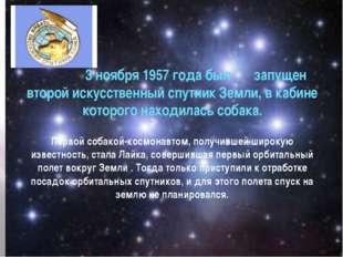 3 ноября 1957 года был запущен второй искусственный спутник Земли, в кабине