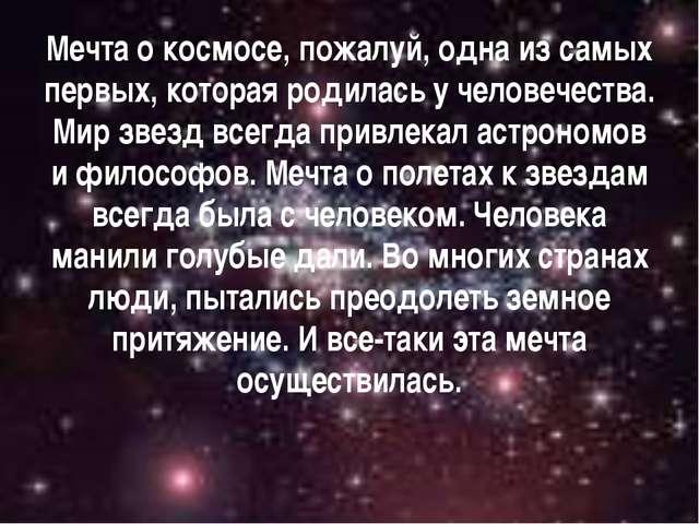 Мечта о космосе, пожалуй, одна из самых первых, которая родилась у человечест...