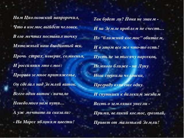 Нам Циолковский напророчил, Что в космос выйдет человек. В его мечтах постав...