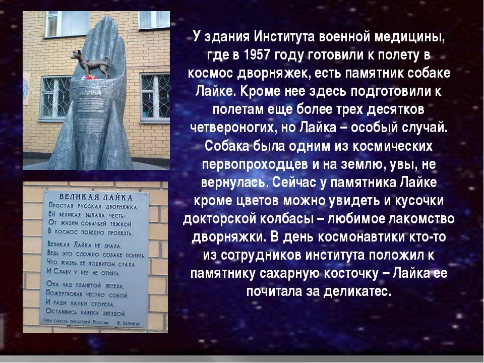 У здания Института военной медицины, где в 1957 году готовили к полету в косм...