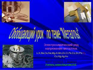 Электрохимический ряд напряжения металлов Li,K,Ba,Ca,Na,Mg,Al,Mn,Zn,Cr,Fe,Co,