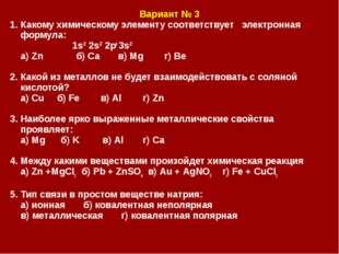 Вариант № 3 1. Какому химическому элементу соответствует электронная формула:
