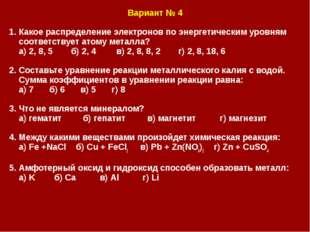 Вариант № 4 1. Какое распределение электронов по энергетическим уровням соотв